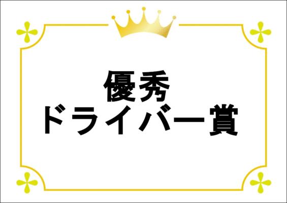 山田運送‗優秀ドライバー賞