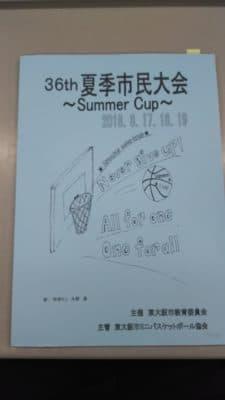 東大阪ミニバス_サマーカップ