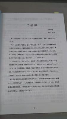 東大阪ミニバス_サマーカップ2