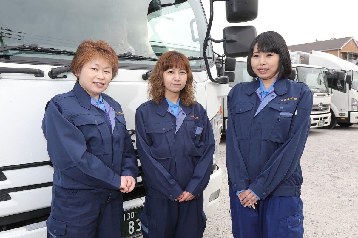 山田運送女性乗務員
