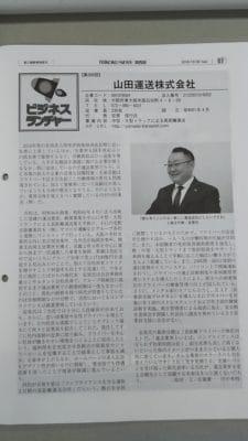 帝国ニュース_山田運送株式会社_掲載記事