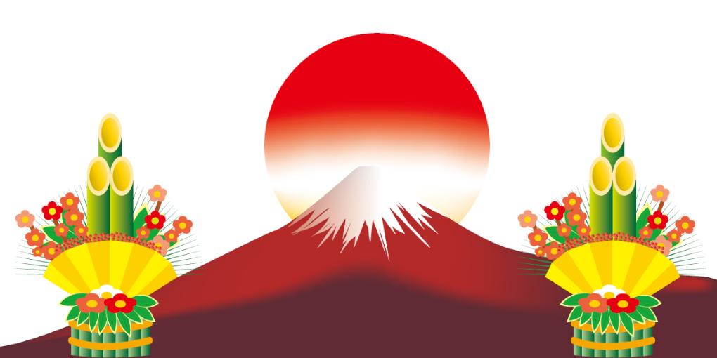謹賀新年赤富士門松初日の出