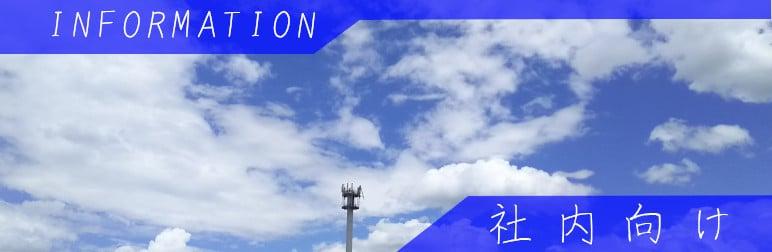 山田運送_社内向け情報用アイキャッチ