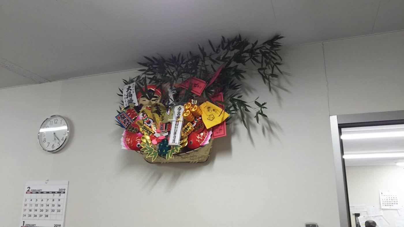 縁起物飾りの福箕