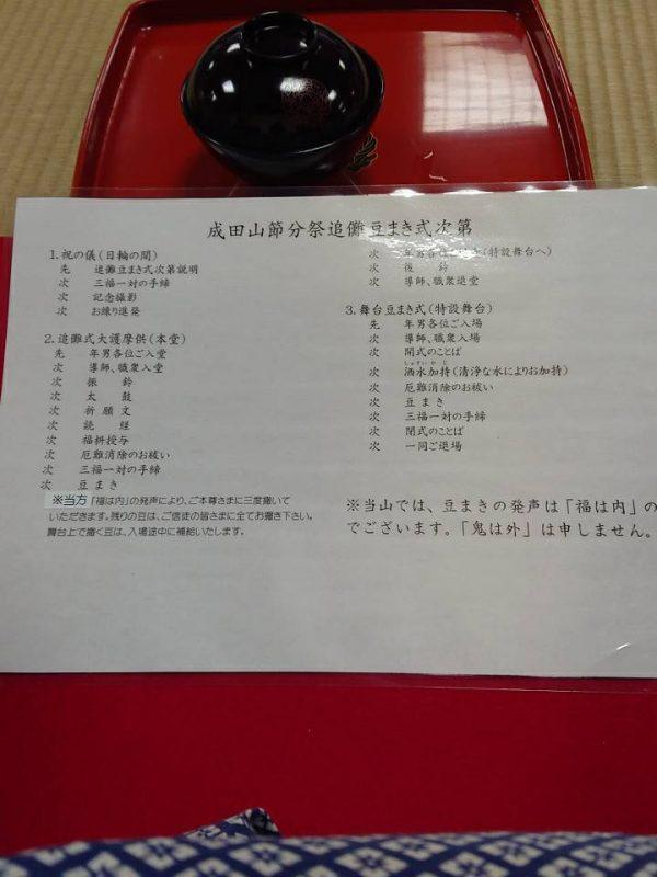 成田山節分祭追儺式4