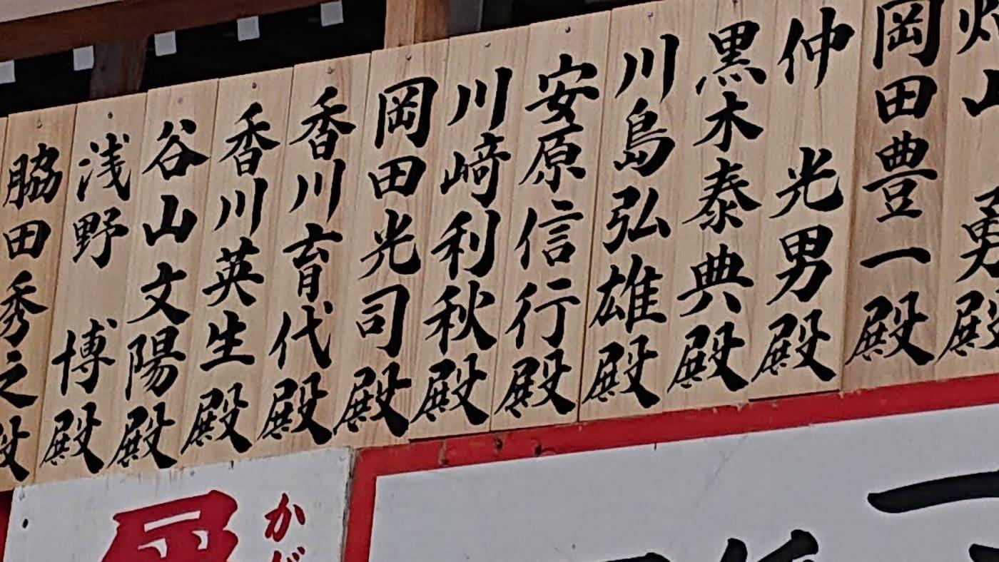 成田山節分祭追儺式5