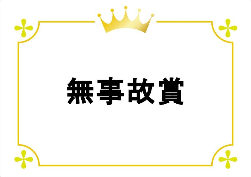 山田運送‗無事故賞
