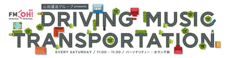FM OH!ホラン千秋の「山田運送グループ presents DRIVING MUSIC TRANSPORTATION」