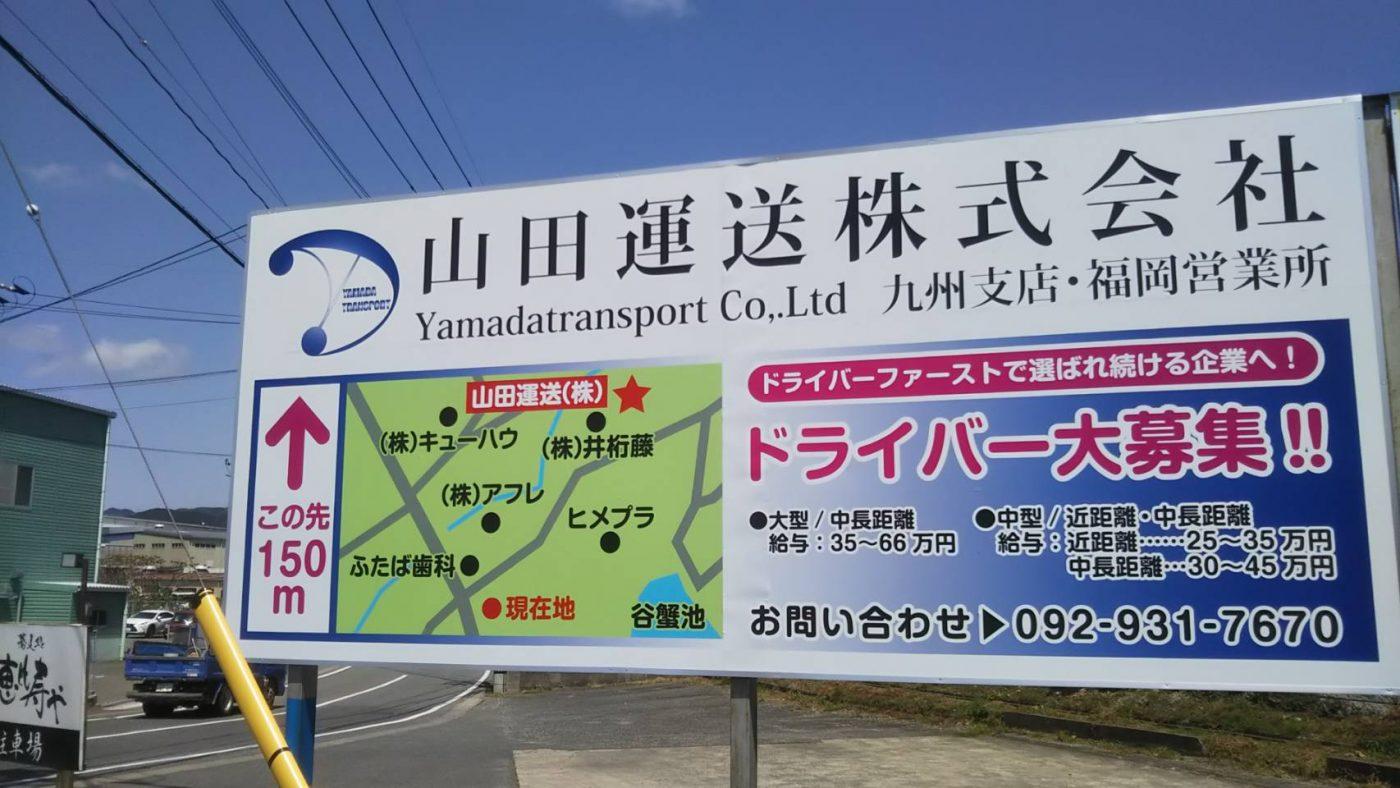 山田運送福岡営業所案内看板