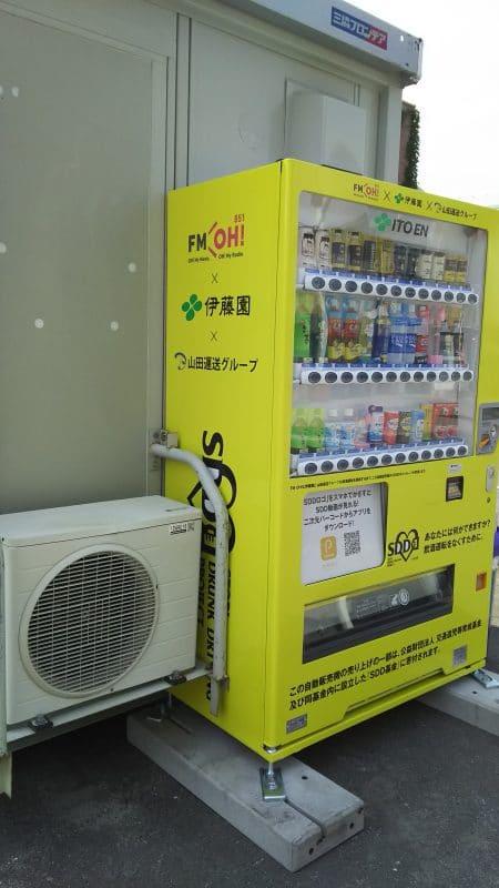 sdd黄色い自動販売機の左側面