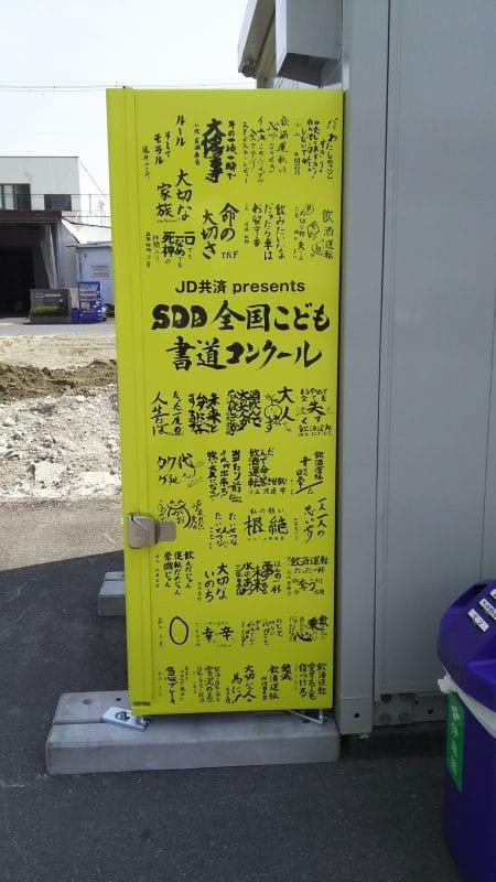 sdd黄色い自動販売機左側面