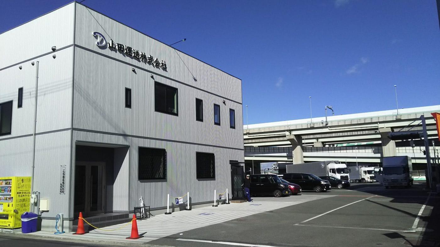 山田運送本社外観