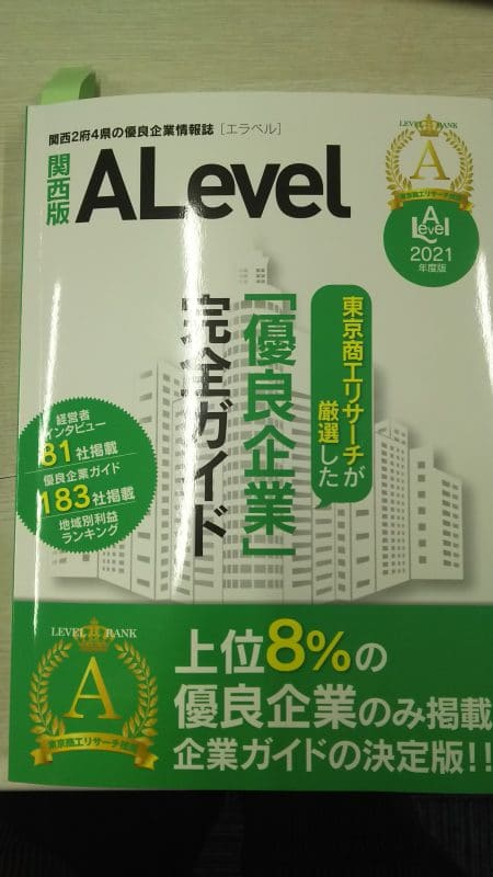 alevelの表紙