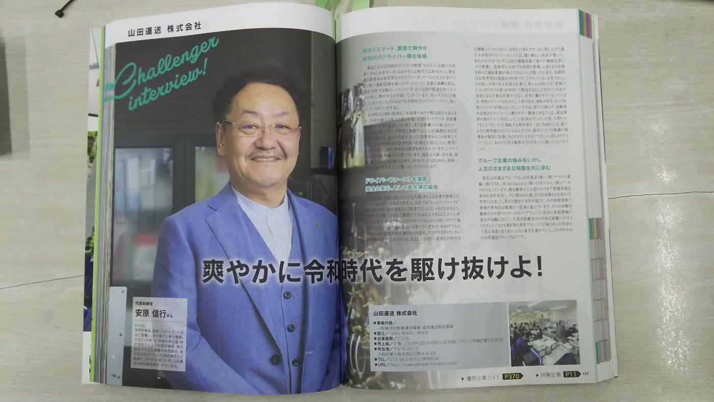 山田運送社長の誌面インタビュー