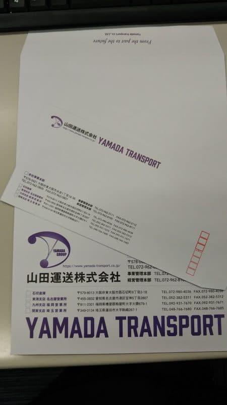 山田運送 封筒