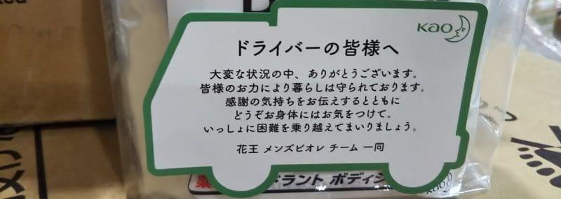 花王のメンズビオレチームさんからメッセージ
