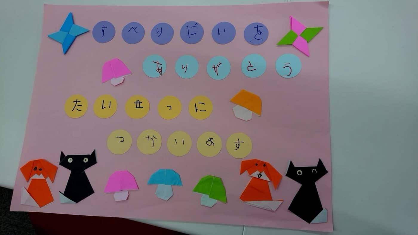 茨木市のさいのもと保育園の園児達から感謝状