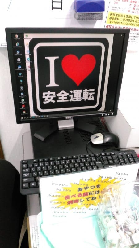 社内パソコン