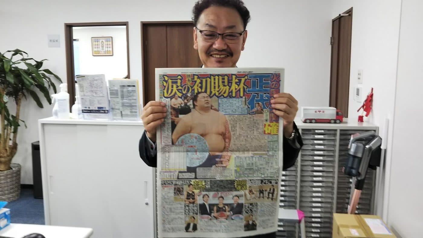 スポーツ新聞 大阪エヴェッサ
