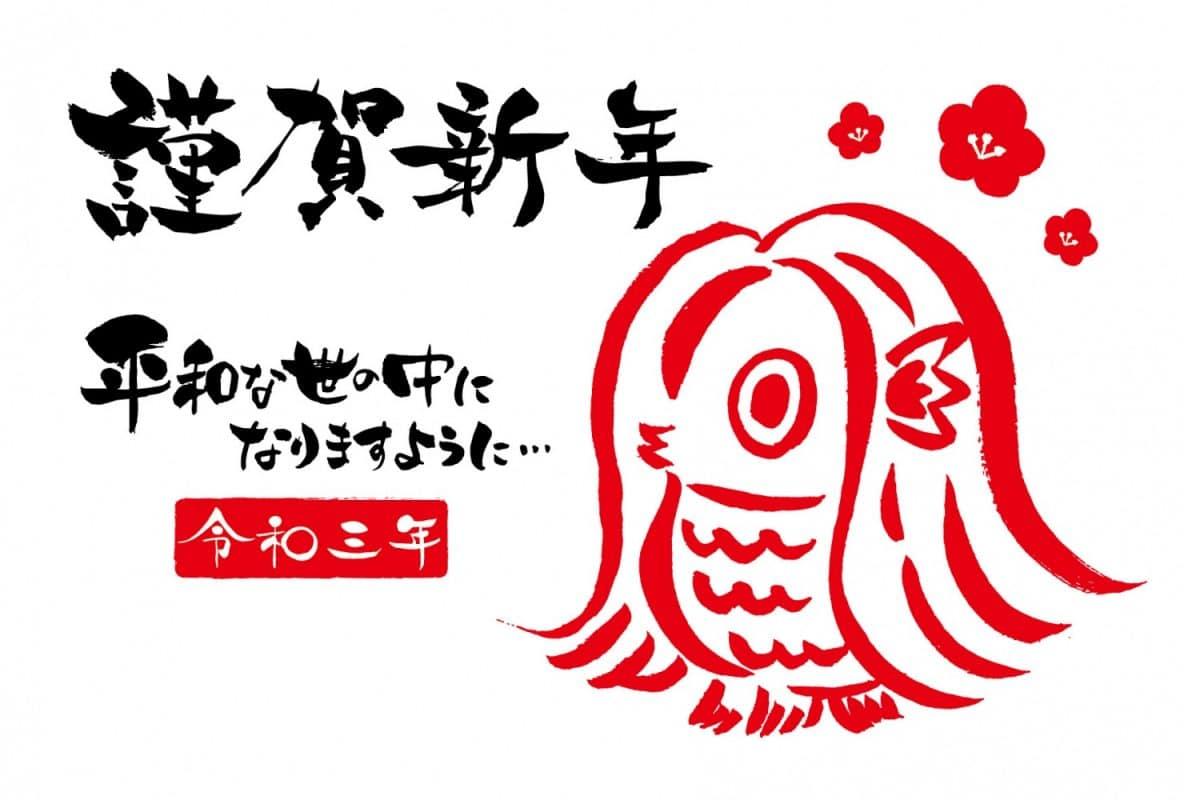 2021年新年ご挨拶(山田運送)