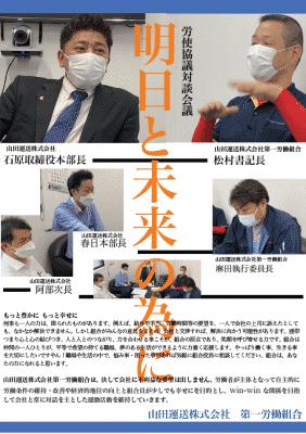 山田運送第一労働組合